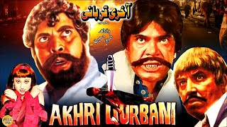 AKHRI QURBANI (1981) - SULTAN RAHI, SUDHIR, MUSARRAT SHAHEEN - OFFICIAL PAKISTANI MOVIE
