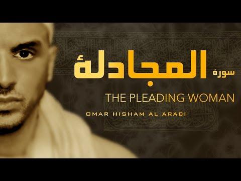 Surah Al Mujadalah - Tarteel - Peaceful سورة المجادلة - هادئة