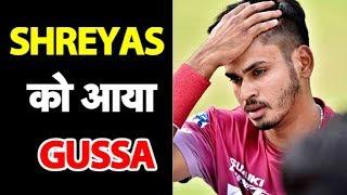 जानिए आखिर क्यों भड़के Shreyas Iyer   Sports Tak