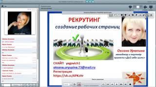 Рекрутинг)) одноклассники 21.01.19
