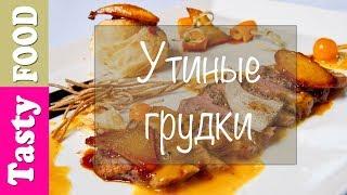 TastyFOOD ❈ УТКА в пиве и гранате ❈ салат Бельдорф ❈
