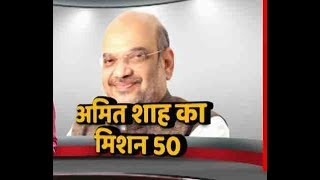 Amit Shah talks about MISSION 50 YEARS for BJP