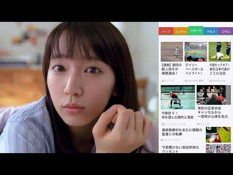 吉岡里帆がOLになりきり キュートな寝起き姿披露 『SmartNews』新TV-CM「朝1分のニュースが人生を変える」