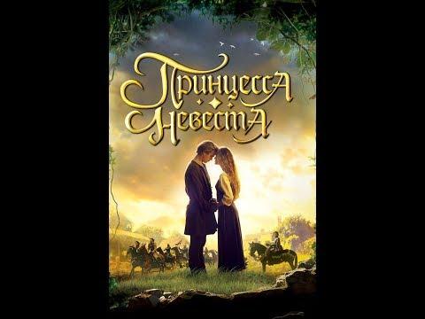 🎬«Принцесса-невеста»—романтический фильм (1987)