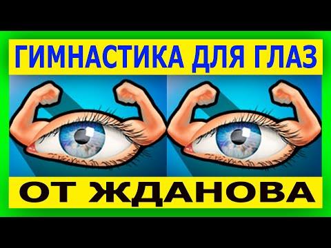 Цигун Для Глаз. Дмитрий Лапшинов - YouTube