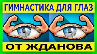 Упражнения для глаз для улучшения зрения. Секрет Жданова!