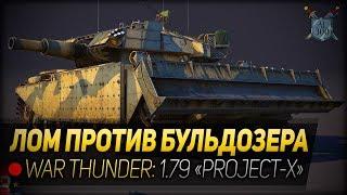ЛОМ ПРОТИВ БУЛЬДОЗЕРА ◆ War Thunder: 1.79 Project-X