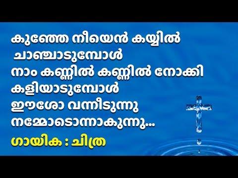 Kunje Neeyen Kayyil Chanjadumbol | കുഞ്ഞേ നീയെന് കയ്യില് ചാഞ്ചാടുമ്പോള് | Devotional Songs