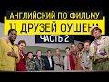 Английский по фильму 11 Друзей Оушена (2 часть)