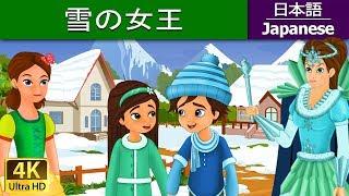雪の女王 | The Snow Queen in Japanese | 昔話 | おとぎ話 | 子供 寝る...