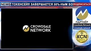 Актуальные новости CrowdSale.Network токенсейл
