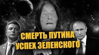 Ванга предсказала уход Путина и успех для Зеленского.