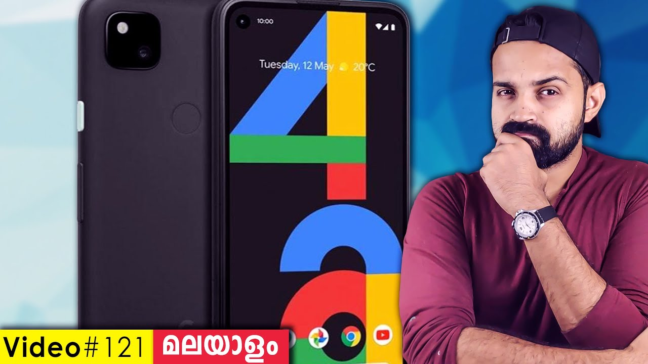 Google Pixel 4a Launched | Full Details in Malayalam | 🔥സിമ്പിൾ BUT പവർഫുൾ CAMERA PHONE🔥