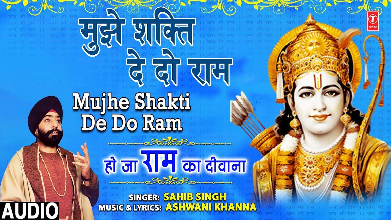 Mujhe Shakti De Do Ram I SAHIB SINGH I Ram Bhajan I Full Audio Song