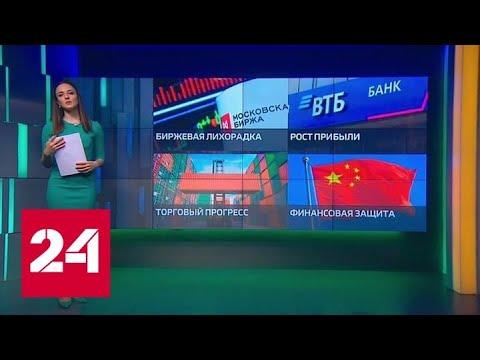 Дайджест новостей. Коронный вирус: захват рынков и миллиардные траты Китая - Россия 24