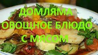 Домляма - овощное блюдо с мясом