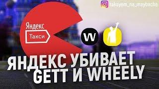 Яндекс убивает Gett и Wheely! Вип и Люкс такси! / Таксуем на Майбахе