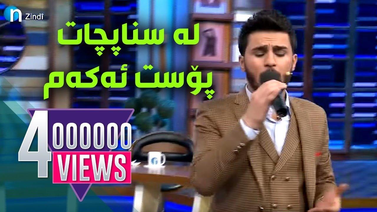سێ ملیۆن بینەر.. ئۆژین نهوزاد لەسناپچات پۆست ئەکەم - Ozhin Nawzad snapchat