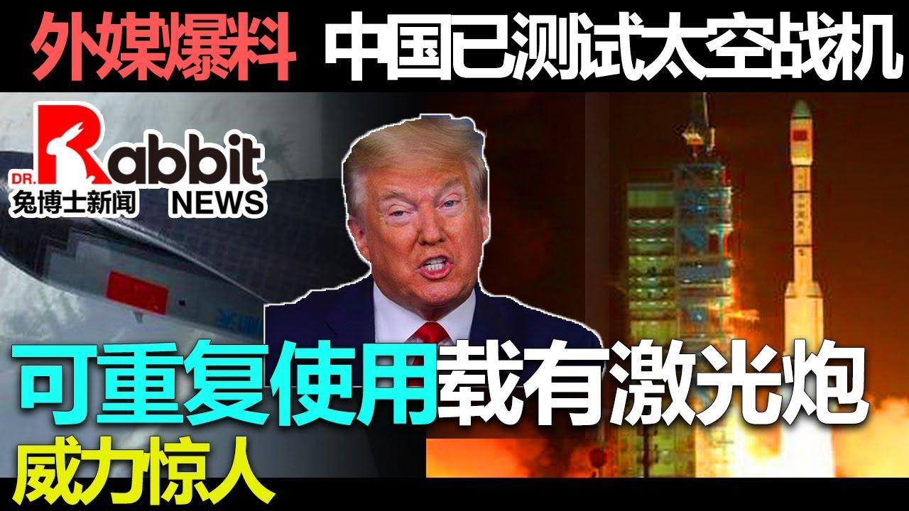 外媒爆料:中国已经秘密测试太空战斗机,可重复使用并载有激光炮,威力惊人!