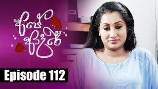 Ape Adare - අපේ ආදරේ Episode 112 | 24 - 08 - 2018 | Siyatha TV Thumbnail