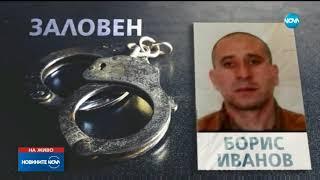 Заловиха избягалия затворник - Новините на NOVA (23.06.2018)