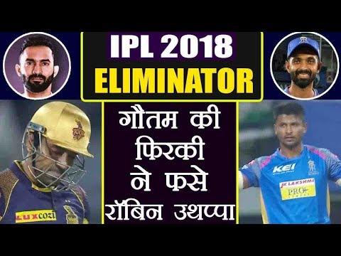 IPL 2018 : Robin Uthappa out for 3 runs , Krishnappa Gowtham strikes again | वनइंडिया हिंदी