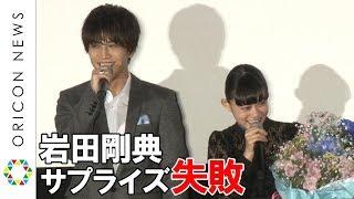 人気グループ・EXILE/三代目 J Soul Brothersの岩田剛典、女優の杉咲花...
