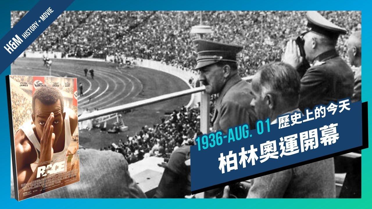 【H&M History + Movies】1936-AUG. 1 柏林奧運開幕   《奔跑吧,人生》Race 的真實故事   XXY