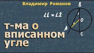 геометрия ТЕОРЕМА О ВПИСАННОМ УГЛЕ 8 класс