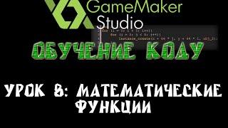 Game Maker Studio - Написание кодов - Урок 8: Математические функции.