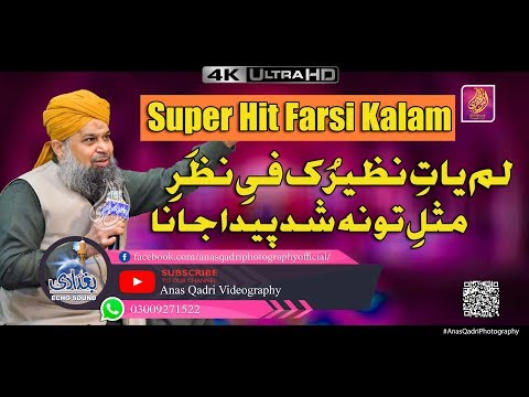 Lam Yati Nazeero Kafi Nazarin - Owais Raza Qadri
