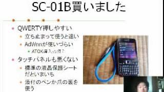 高見知英「Android × Windows Mobile 複数端末時代(?)のスマートフォン...