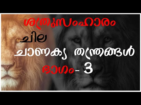 ചാണക്യ കഥ ഭാഗം 3. Chanakya thanthra part 3. Chanakya Niti. Malayalam. motivation. Corporate chanakya