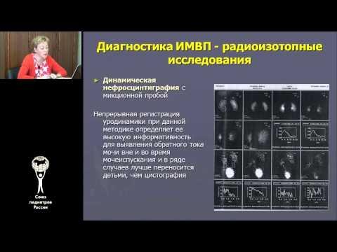 Инфекции мочевыводящих путей у детей. Комарова О.В.