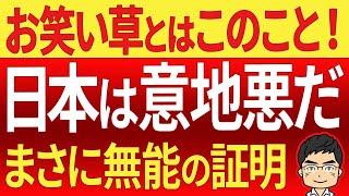 韓国は外交を全く理解していない!日本は意地悪をしている!アメリカが仲裁に入る必要がある!って外交に関して無能であることを証明しているようなものw