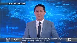 Выпуск новостей 14:00 от 27.06.2019
