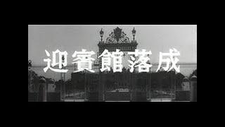 [昭和49年4月] 中日ニュース No.1058 2「迎賓館落成」