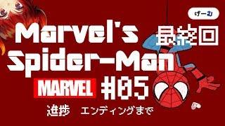 [LIVE] Marvel's Spider-Man 初見ぷれいするドレイク59%~【にじさんじSEEDs】