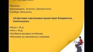 6.7 Авиа доставка грузов из Китая Бизнес с Китаем(, 2014-05-26T17:57:23.000Z)