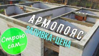 видео Армопояс своими руками