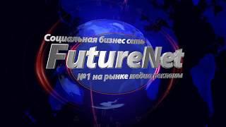 FutureNet калькулятор расчет прибыли