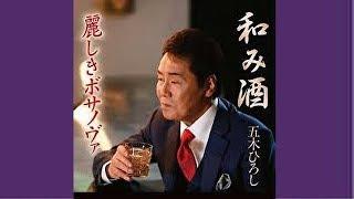 和み酒/五木ひろし/よしお