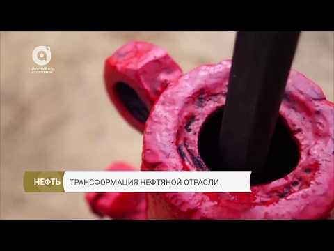 Трансформация нефтяной отрасли (Нефть, 20.04.2018)