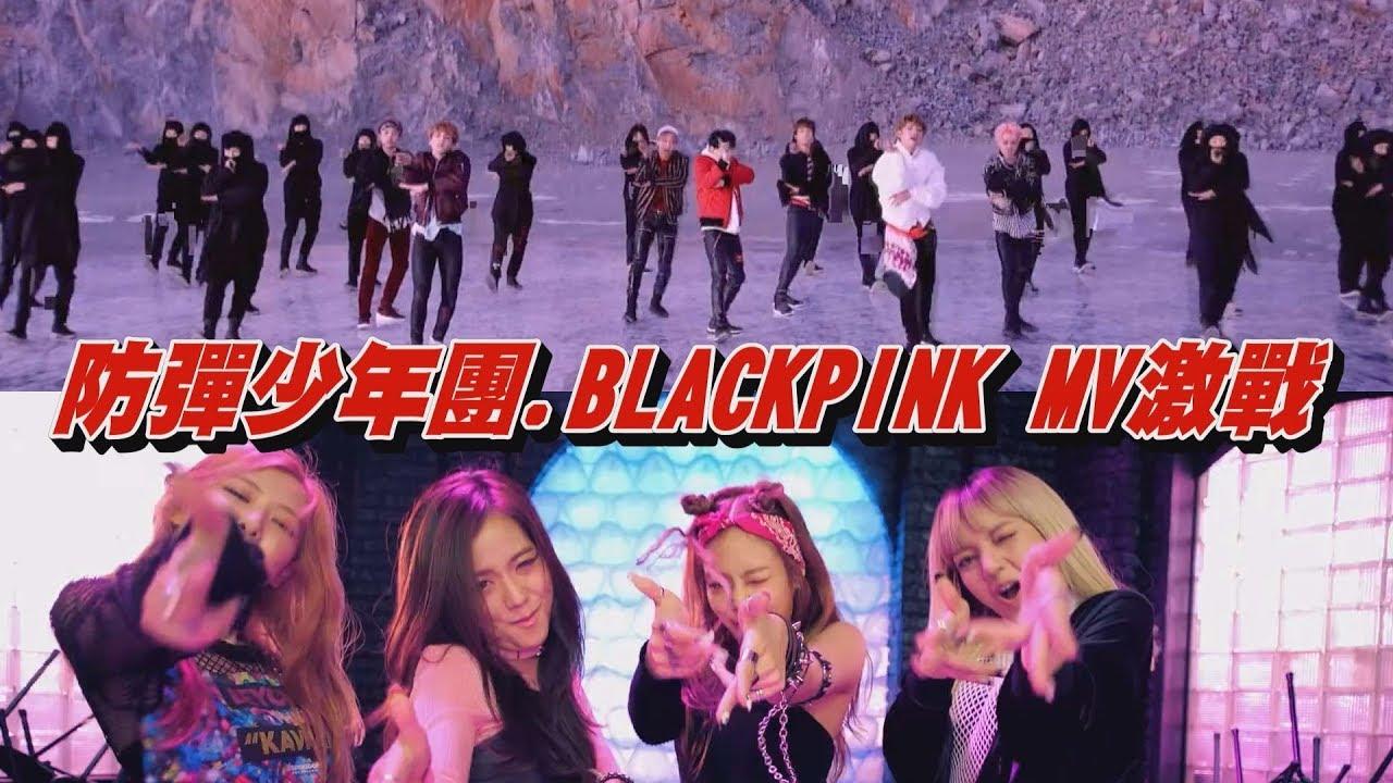 【刷新紀錄】防彈少年團.BLACKPINK超激戰 MV點閱支支破_億 - YouTube