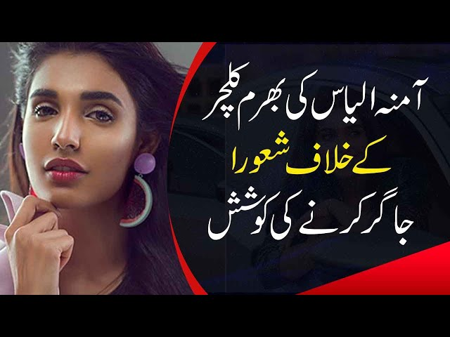 Amna Elias's attempt to raise awareness against Bharam Culture | 9 News HD