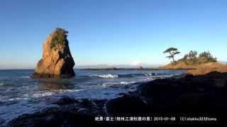 絶景・富士! 相州三浦秋屋の里 (2015-01-08 横須賀市秋谷立石海岸)