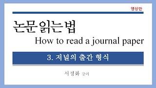 [CNU NAOE] 논문 읽는 법 (3) 저널의 출간 …
