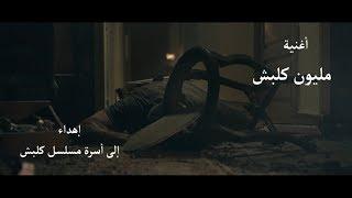 Video زياد عادل - Download mp3, mp4 No2ta - Ziad Adel / نقطة