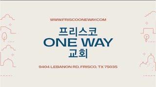 프리스코 One Way 교회 주일예배 05/30/2021