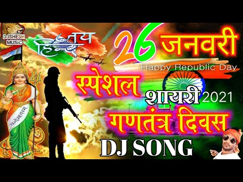 26-january-song-2021🇨🇮हैप्पी26-जनवरी-शायरी🇨🇮गणतन्त्र-दिवस-dj-song-2021-republic-day-special-songs